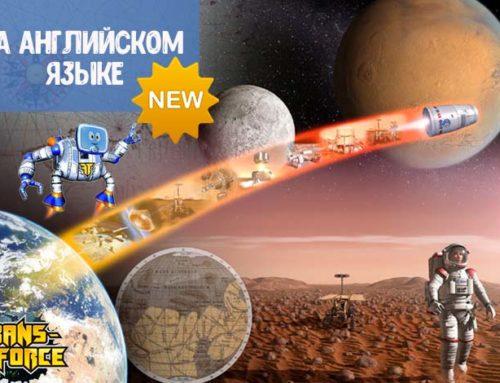 На Английском языке «История астрономии. Освоение космоса»