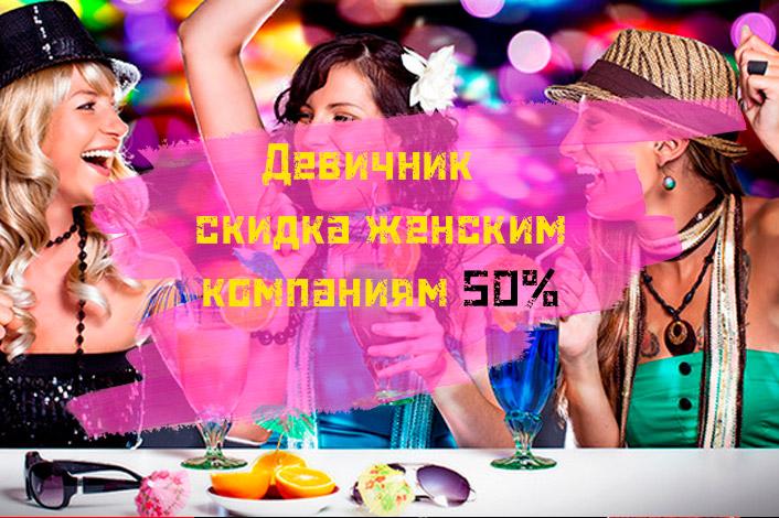 Девичник — скидка женским компаниям 50%